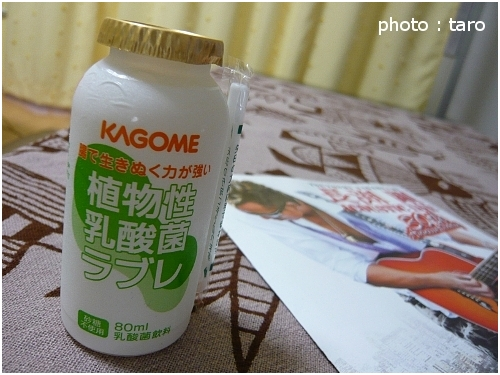 カゴメ 植物性乳酸菌ラブレ